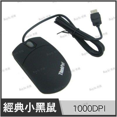 (拆封福利品) 聯想 lenovo Thinkpad 經典小黑鼠 原廠滑鼠 USB 光學滑鼠 1000dpi