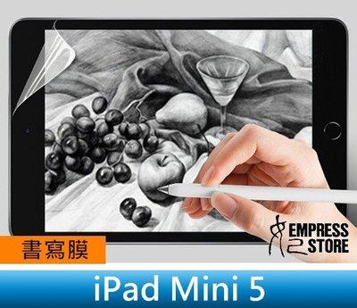 【妃小舖】iPad Mini 4/5 手寫/書寫膜 磨砂仿紙膜/繪畫 類紙貼 書寫觸感 好畫/好寫/不斷觸/免費代貼