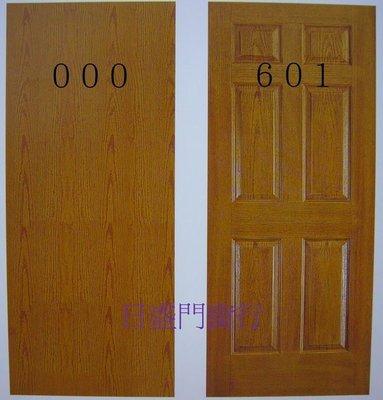 ☎日盛門窗行✦木纖門✦一年保固✦房間門 廚房門 夾板門 空心門 實木門