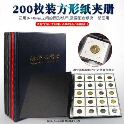 #爆款#熱賣#pccb明泰錢幣收藏冊古錢幣銅幣銅元銅錢硬幣紙夾冊大容量200枚【200元以上發貨】