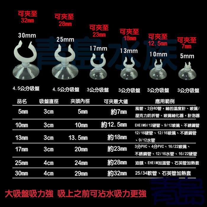 Y。。。青島水族。。。KSX-30-10夾頭式吸盤-EHEIM9/12硬管 9/12玻璃 不銹鋼管==10mm