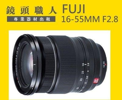 ☆鏡頭職人☆( 鏡頭出租  )::: Fujifilm XF 16-55mm F2.8 R WR 師大 板橋 楊梅