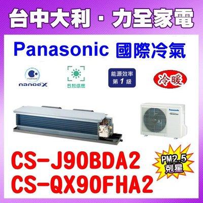 【 台中大利】國際冷氣R32【 CS-J90BDA2/CU-QX90FHA2】可刷卡分期 安裝另計