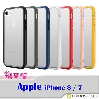 ☆瑪麥町☆ RHINOSHIELD Apple iPhone 8/7 犀牛盾 MOD NX 邊框背蓋兩用殼 軍規防摔殼