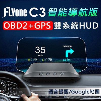 FLYone C3 HUD 智能導航版...