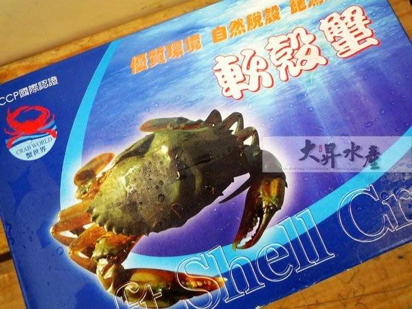 【大昇水產】嚴選超優質HACCP國際認證_緬甸軟殼蟹