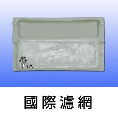 【兩個100元免運費】 國際洗衣機過濾網 NA-130NB NA-130NS NA-158HBF NA-158KB