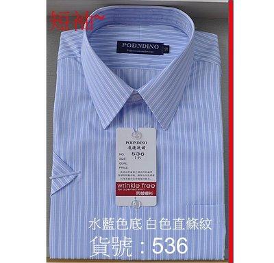 ╭☆優格☆╯優質感~防皺~標準襯衫**商務.型男必備【536 水藍色底白色直條紋~短袖男襯衫】15吋~17.5吋
