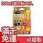 【200mT磁力貼 36入】日本製 痛痛貼 磁力貼...