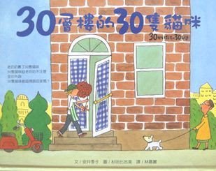 【APPLE媽咪童書店】大穎 30層樓的30隻貓咪