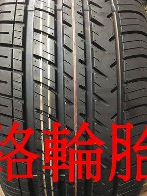 {高雄八德輪胎工廠}205/55/16台灣建大KR400輪胎此胎輪胎抓地力極佳性能優越耐磨