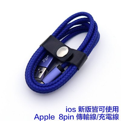【EC數位】2A 1M 編織傳輸線 Apple iPhone i5 i6 i7 plus 充電線 100cm 深藍色