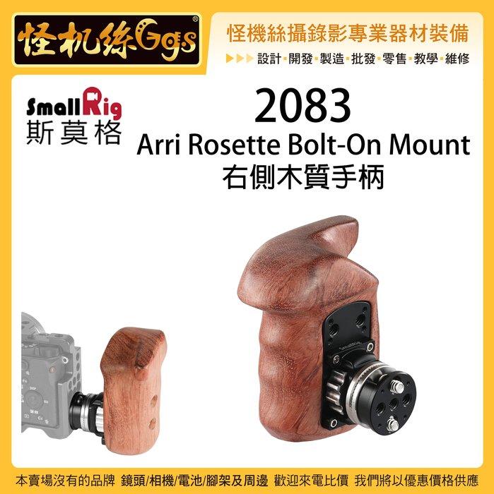 怪機絲 SmallRig 斯莫格 2083 Arri Rosette Bolt-On Mount 右側木質手柄 提籠手柄