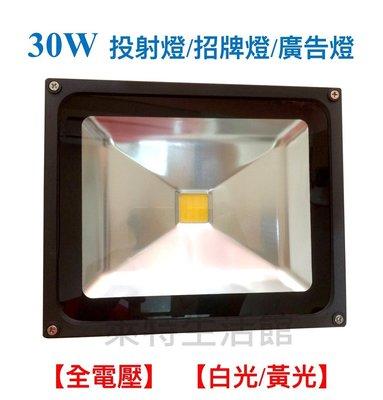 《萊特生活館》LED泛光燈/投射燈 30W 【COB晶片型】2700流明  正白/黃光【保固一年】