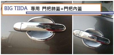 日產 BIG TIIDA i TIIDA (13-19年) 專用 門把飾蓋+門把內蓋 鍍鉻門碗 把手 飾蓋 防刮 門碗