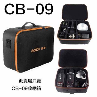 【EC數位】 Godox 神牛 CB-09 CB09 攝影專用器材箱 棚燈 燈箱 AD600B AD600PRO適用箱包