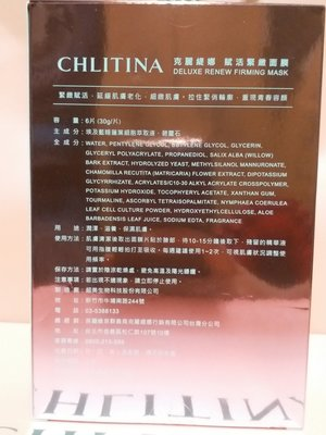 賦活緊緻面膜 6片(盒)~$775 公司原廠包裝~克麗緹娜產品齊全歡迎詢問