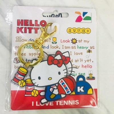(全新現貨) 悠遊卡 hello kitty 運動 網球款