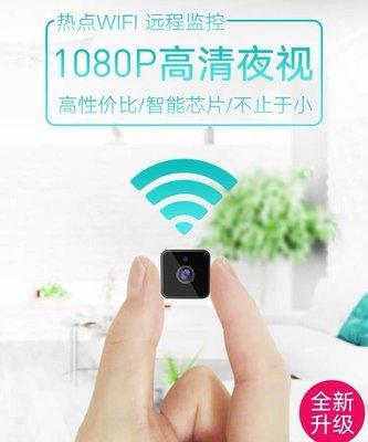 微型攝像頭無線遠程攝影攝像機家用高清夜視WIFI網絡監控器小