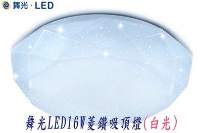 ※便利購※附發票 舞光 16W LED 菱鑽 吸頂燈 防觸電罩設計,安全、柔和不眩光 白光 6500K