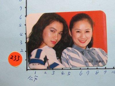 鄧瑋婷, 張瓊姿,老明星卡-