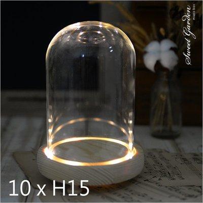 Sweet Garden, 10 * 高15cm 圓柱形玻璃罩+含燈木底座 永生花不凋花設計 DIY場景 擺飾防塵罩