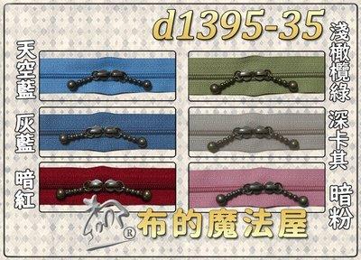 【布的魔法屋】d1395-35cm鏈珠頭雙頭ykk拉鍊(買10送1.ykk拼布拉鍊.ykk zipper.ykk拉鏈專賣