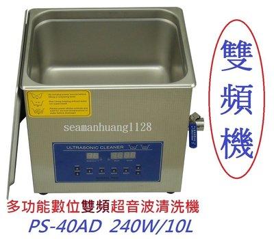 台灣出貨維修保固免運 可到付 送500元清潔籃排水管 PS-40AD 數位雙頻脫氣超音波清洗機 240W/10L