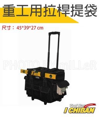 【米勒線上購物】工具袋  重工用大型拉桿提袋  防潑水尼龍布【JK1502】