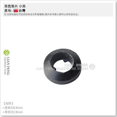 【工具屋】*含稅* 黑色墊片 小黑 1H-約100片 8#320 PVC 華司頭墊片 冷氣 風管 鑽尾螺絲墊片 塑膠墊片