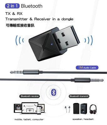 IB 奇點生活 + 藍芽5.0 音頻傳輸接收器 (3.5mm 音頻插頭) Bluetooth 5.0