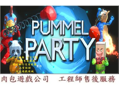 PC版 官方正版 繁體中文 肉包遊戲 揍擊派對 派對遊戲 STEAM Pummel Party