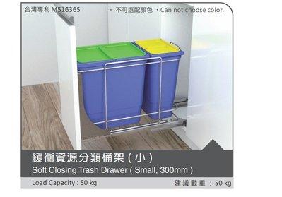 ╭☆魔法廚房【系統櫥櫃】三年保固☆FJ130J櫥櫃內專用 緩衝 加蓋垃圾桶~分類桶抽屜式 需自行搭配門板