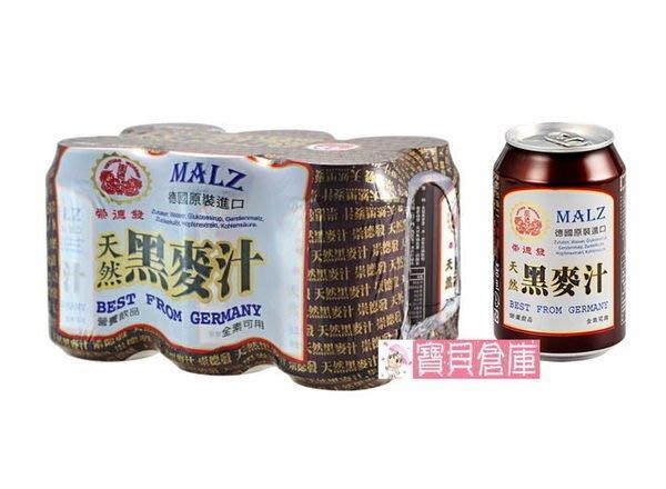 寶貝倉庫~崇德發天然黑麥汁-鋁罐-1瓶330CC-1箱x24入-原味-櫻桃-梅子-3口味可選-2-4箱下標專區