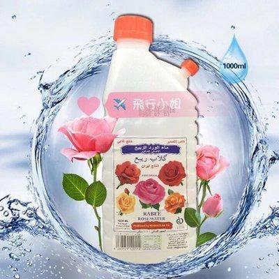 ✈️【空姐飛常忙- 獨家】-杜拜代購伊朗原裝RABEE大馬士革 可食用 玫瑰純露補水保濕玫瑰花水