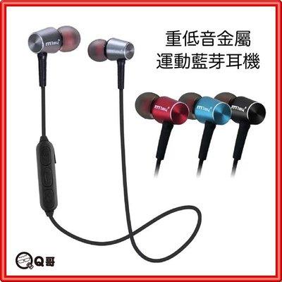 【NCC認證】重低音震撼金屬入耳運動藍芽耳機 無線耳機 藍牙耳機 運動耳機 磁吸式耳機 重低音耳機【K35】