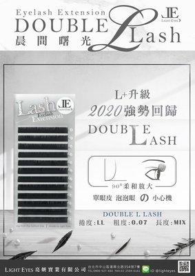 亮妍 0.07 L+ 排毛 90度 晨間曙光~新捲度LL L+ 單眼皮、泡泡眼、睫毛下垂皆適合