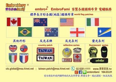 EmbroFami 國旗布章 任選兩款(10+10)(可熨燙可車縫) 組合套餐