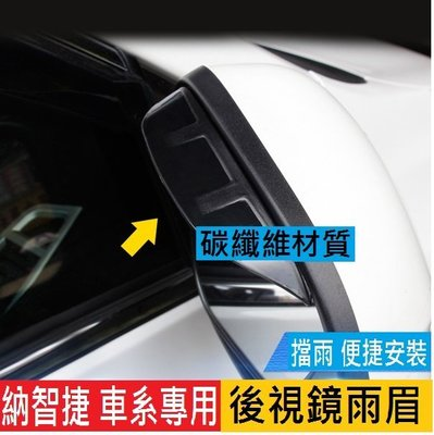 LUXGEN 納智捷U6  ECO GT GT220 專用後視鏡雨眉 遮擋雨板(碳纖維材質)