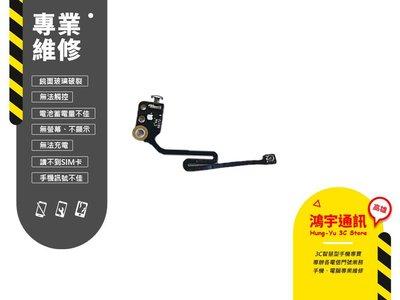 高雄『鴻宇通訊』Apple iPhone 6 Plus WIFI排線 訊號弱/無WIFI  高雄現場專業手機維修