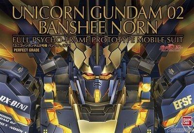 【模型王】現貨 BANDAI 鋼彈UC PG 1/60 BANSHEE NORN 獨角獸鋼彈2號機 報喪女妖 命運女神