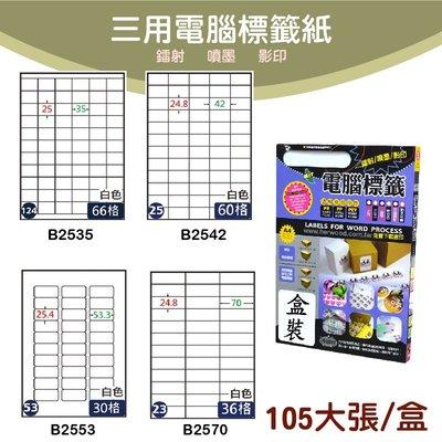【現貨供應】鶴屋 B2535/B2542/B2553/B2570  標籤紙 出貨 信封貼 影印 雷射 噴墨 貼紙 分類