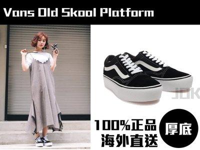 【海外直送】Vans Old Skool Platform VNOA3B3UYY2 厚底 增高 帆布鞋 懶人鞋 網美