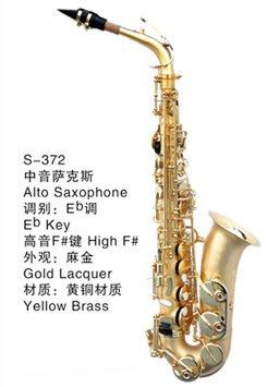 【民族乐器】柏圣降E調中音薩克斯風/管S-372麻金薩克斯成人初學專業演奏樂器 H4627D