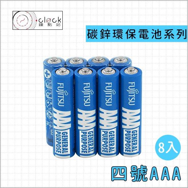【鐘點站】FUJITSU 富士通 4號碳鋅電池(8入) / 碳鋅電池/乾電池/環保電池
