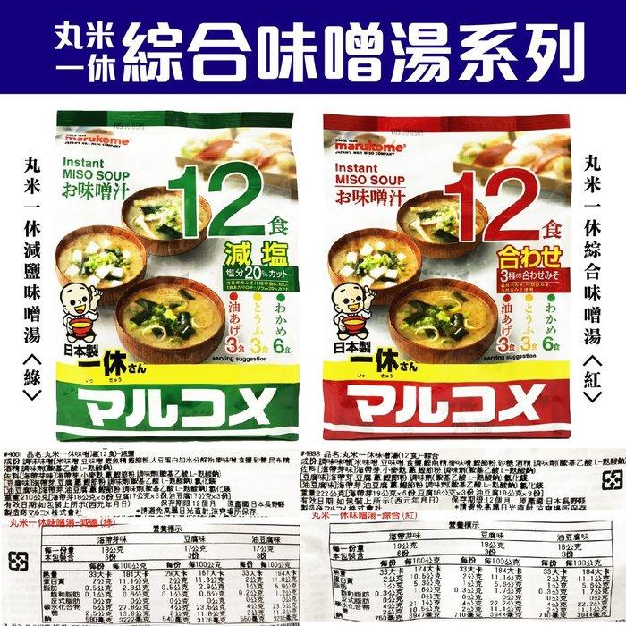 舞味本舖 丸米 綜合味噌湯 減鹽味噌湯 12包入 味噌湯 經典熱銷 日本原裝