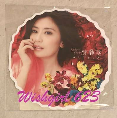 Alyssa 賈靜雯『Make a Wish 許一個願望/這個世界』首張官方宣傳單曲CD(全新品)~我們與惡的距離、EP