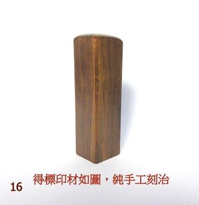 無二齋手工刻印--16虎斑黃連木6分方章  可加購肚臍章