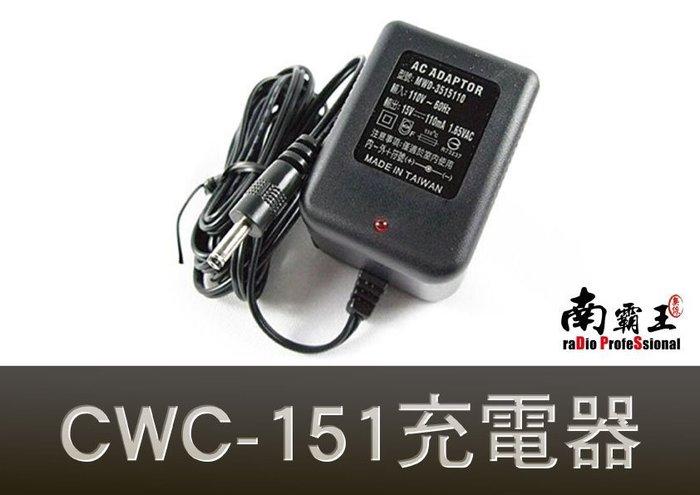 └南霸王┐MWD-3515110/CWC-151/AWA-P151 Ni-MH充電電池充電器 RL-102/C-150/
