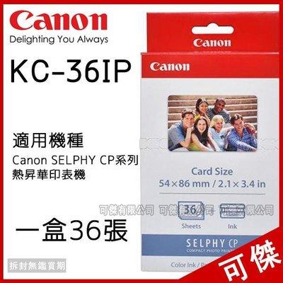 Canon KC-36IP  信用卡2x3尺寸 36張 相片紙 含墨盒 適用CP900/CP1200/CP1300